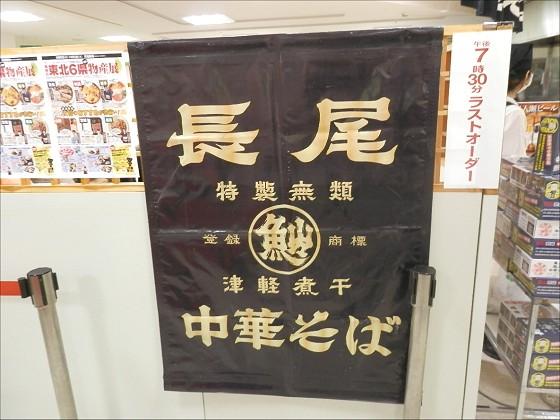 長尾中華そば@阪神百貨店催事