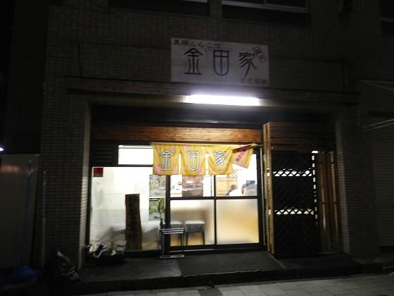 麺処金田家さくら亭