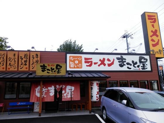 ラーメンまこと屋 伊丹瑞ヶ丘店
