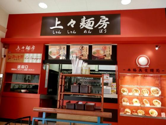 上々麺房 イオン赤穂店