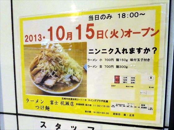 ラーメンつけ麺富士 杭瀬店