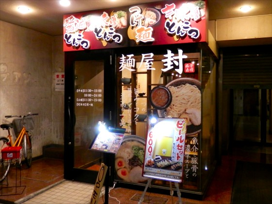 麺屋封 堺筋本町店