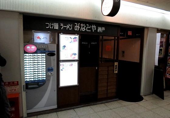 神戸みなとや 大阪駅前第3ビル店