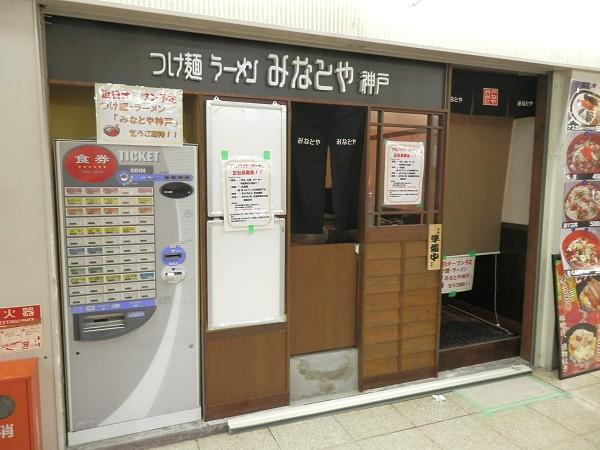 大阪梅田の「みなとや」オープン