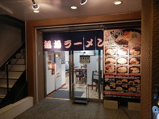 船場ラーメン 本店