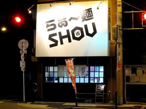 らぁ〜麺SHOU