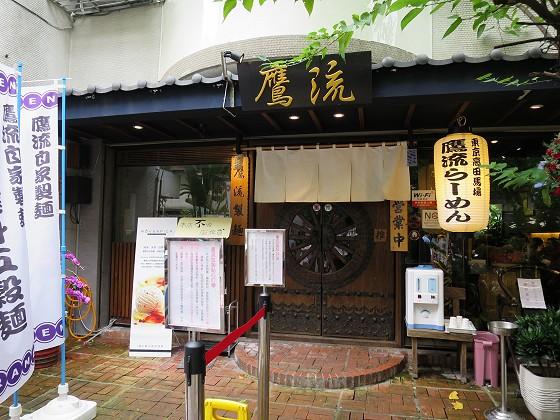 鷹流らーめん台湾台北店