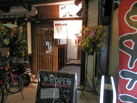 麺屋TEN