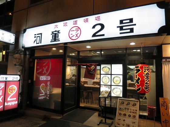 河童ラーメン2号 本町店