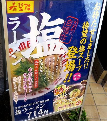 希望軒 武庫之荘店