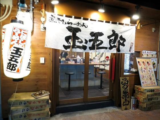煮干しらーめん玉五郎 神戸元町店