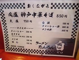 ラーメンたんろん白『肉盛神戸中華そば』