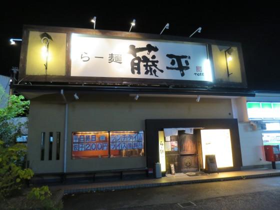 らー麺藤平 三木店