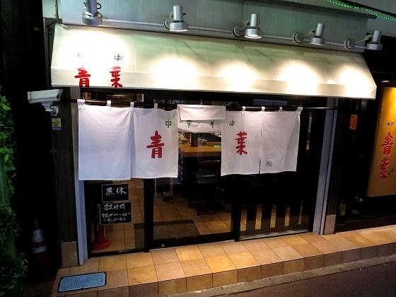 中華そば青葉 大宮店