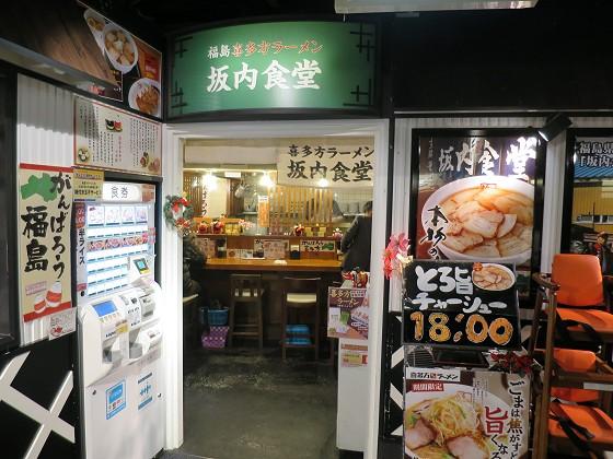 喜多方ラーメン坂内食堂(京都拉麺小路)