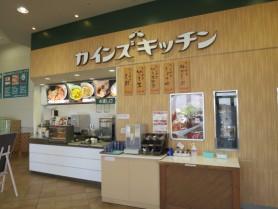 カインズキッチン 神戸ひよどり台店