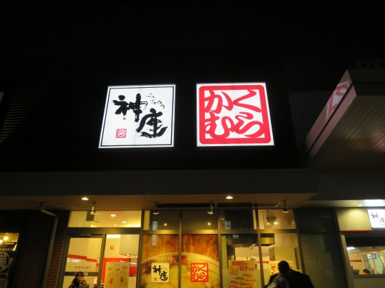 どうとんぼり神座 アマスタアマセン店