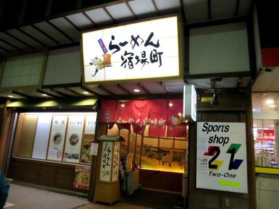 まるぼし食堂(小田原ラーメン宿場町)
