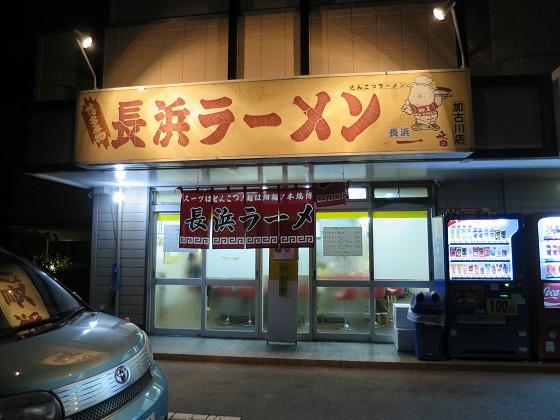 長浜一番 加古川店