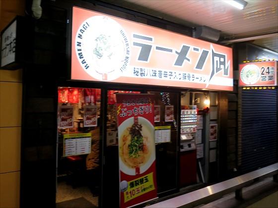 ラーメン凪 豚王 大宮店