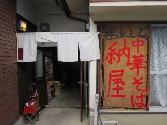 中華そば納屋