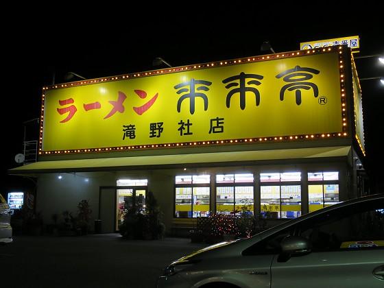 来来亭 滝野社店