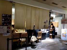 麺や七彩 東京ラーメンストリート