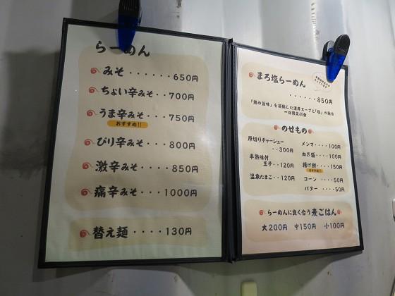 らーめんゆうや三田天神店
