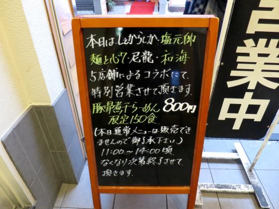兵庫らぁ祭リレーコラボ『豚骨煮干しラーメン』