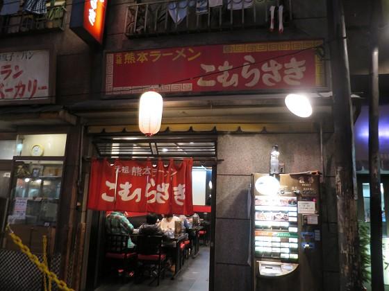 こむらさき(新横浜ラーメン博物館)