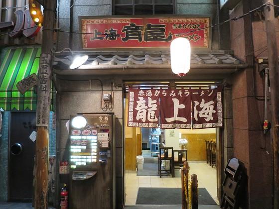 龍上海(新横浜ラーメン博物館)