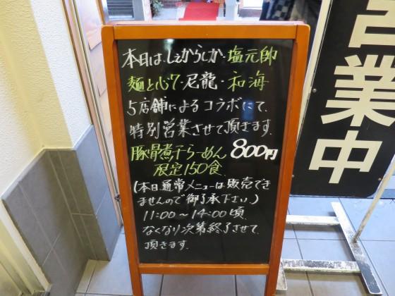 しぇからしか曽根崎店 限定・5店舗コラボの『豚骨煮干しらーめん』