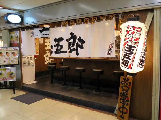 煮干しらーめん玉五郎 大阪駅前第四ビル店