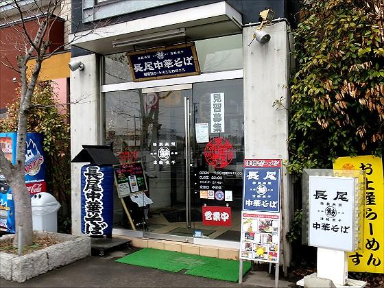 長尾中華そば 西バイパス店