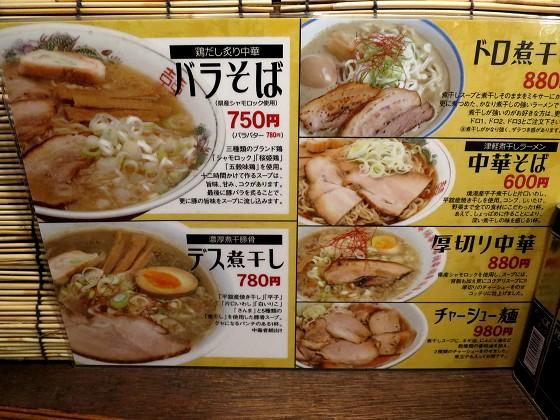 麺やゼットン
