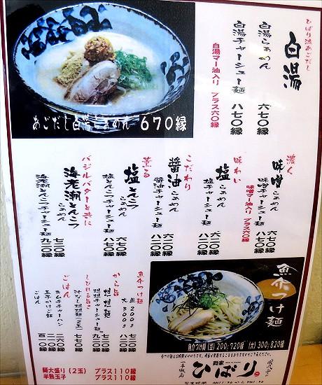 麺家ひばり