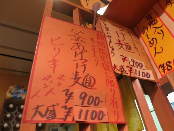麺屋花星『釜揚げつけ麺』