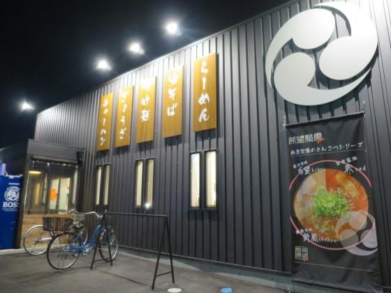希望新風 伊丹171号線店