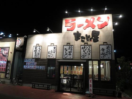 ラーメンまことや イオン上郡SC店