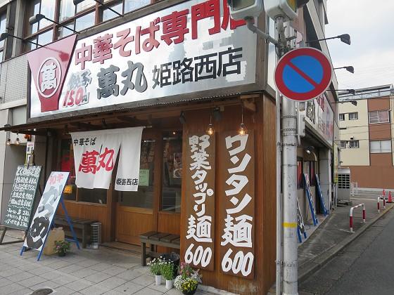 萬丸 姫路西店