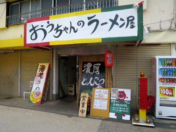 おうちゃんのラーメン屋