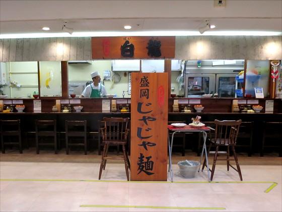 白龍 カワトク店
