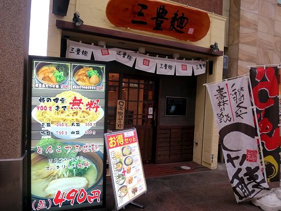三豊麺新開地店