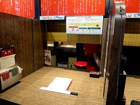 一蘭 京都八幡店