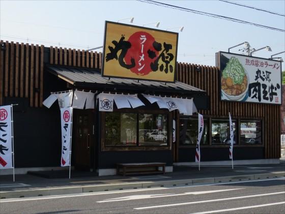 丸源ラーメン 姫路今宿店