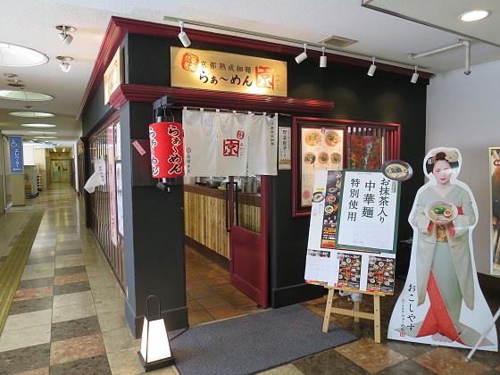 らぁ〜めん京 山陽姫路店