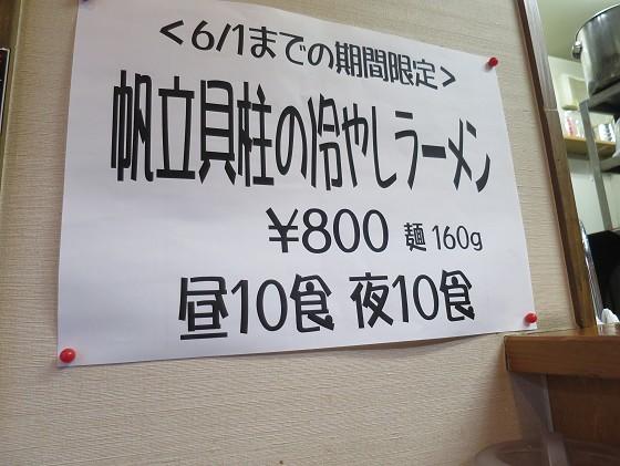 らーめんつけ麺 大前田