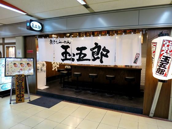 煮干しらーめん玉五郎 大阪駅前第4ビル店
