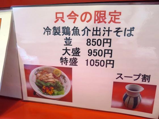 ラーメンたんろん『冷製鶏魚介出汁そば』
