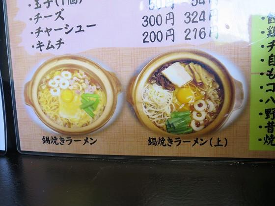 鍋焼きラーメン山本